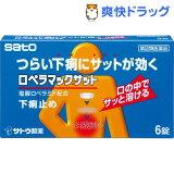 ロペラマックサット(セルフメディケーション税制対象)(6錠)