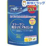 イトコラ コラーゲン低分子ヒアルロン酸 20日分(102g)