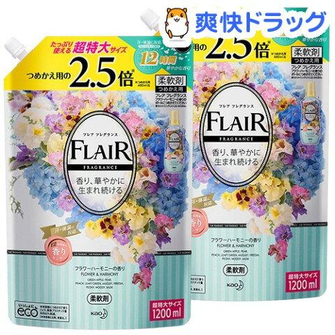 フレア フレグランス 柔軟剤 フラワー&ハーモニー 詰め替え 特大サイズ(1200ml*2コセット)【フレア フレグランス】
