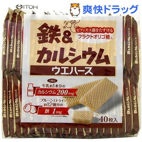 鉄&カルシウムウエハース(40枚入)[おやつ お菓子]