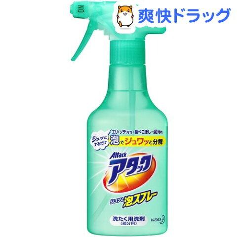 アタック シュッと泡スプレー 部分洗い洗剤 本体(300ml)【アタック】