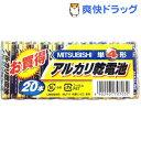 三菱 アルカリ乾電池 単4形 LR03N/20S(20本入)...