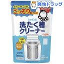 洗たく槽クリーナー(500g)【シャボン玉石けん】