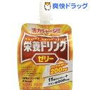栄養ドリンクゼリー(180g*36コ入)【リブラボラトリーズ】 その1