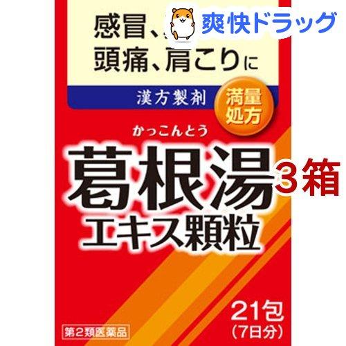 第2類医薬品 葛根湯エキス顆粒(1.5g*21包*3コセット) 井藤漢方