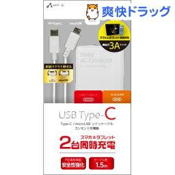 エアージェイ TypeC+microUSBツイン両差しAC充電器 WH AKJ-TWCR3AWH(1コ入)