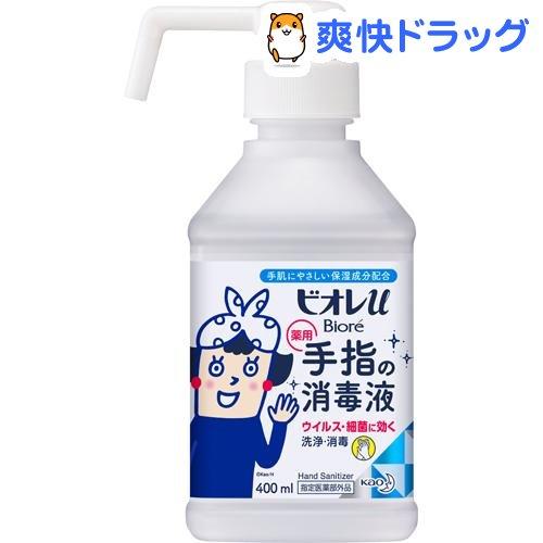 ビオレ u手指の消毒液 置き型 本体(400ml)【ビオレU(ビオレユー)】