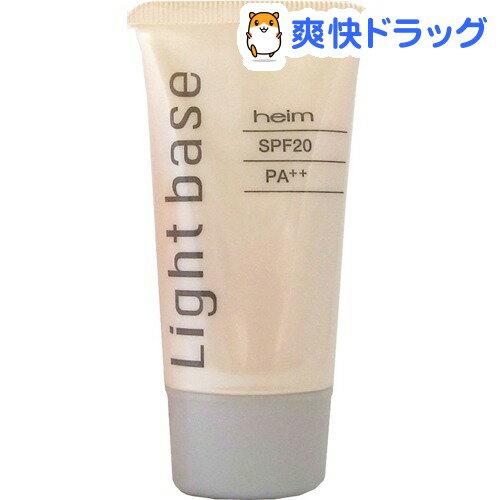ライトベース SPF20 PA++(30g)【ハイム化粧品】