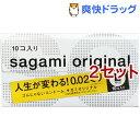 コンドーム サガミオリジナル002 Lサイズ(10個入*2セット)【サガミオリジナル】[避妊具]