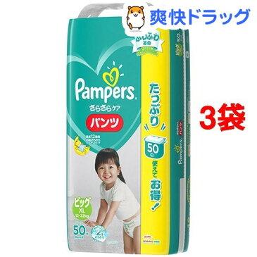 パンパース おむつ さらさらパンツ ウルトラジャンボ ビッグ(50枚入*3コセット)【パンパース】【送料無料】