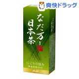なだ万監修  日本茶(250mL*24本入)