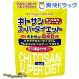 スタンドパック キトサンスーパーダイエット(150粒)