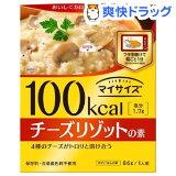 4種のチーズがトロりと溶け合う マイサイズ チーズリゾット(86g)