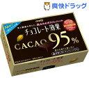 チョコレート効果 カカオ95%(60g)