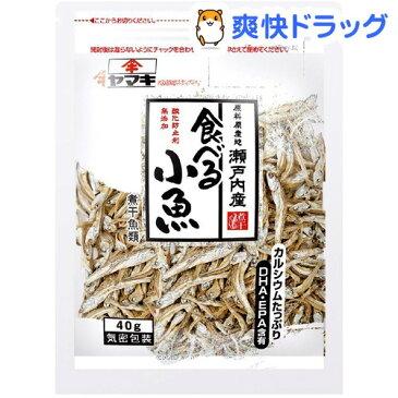 ヤマキ 瀬戸内産 食べる小魚 無添加(40g)