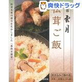 京都雲月 松茸ご飯(2〜3人前)