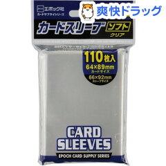 カードサプライ カードスリーブ レギュラーサイズ対応 ソフト(1セット)【カードサプライシリー…