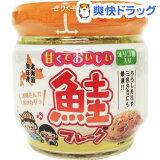 ハッピーフーズ 甘くておいしい鮭フレーク(55g)