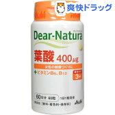 ディアナチュラ 葉酸(60粒)【Dear-Natura(ディアナチュラ)】[葉酸 サプリ ディアナチュラ 無添加 サプリメント]