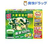 大麦若葉の青汁100%(50包)