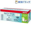 NIOI-POI ニオイポイ×におわなくてポイ 共通専用カセット(6コ入)【アップリカ(Aprica)】[おむつ トイレ ケアグッズ おむつ用品]