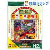 有機花ごころ培養土(12L)