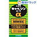 【第2類医薬品】キャベジンコーワα(200錠)【hl_mdc...