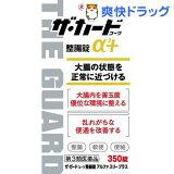 ザ・ガードコーワα3+(350錠)