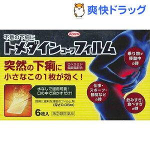 【第(2)類医薬品】トメダインコーワフィルム(6枚入)