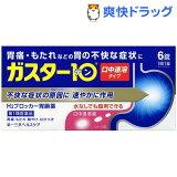 ガスター10 S錠(セルフメディケーション税制対象)(6錠)
