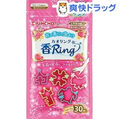 虫よけ 香リング ピンク 天然精油配合