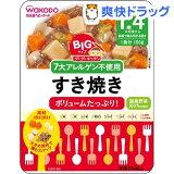 和光堂 ビッグサイズのグーグーキッチン すき焼き[1歳4ヶ月頃〜](100g)