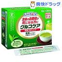 【訳あり】グルコケア 粉末スティック(30包入)【グルコケア】[健康茶 お茶]