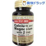 ライフスタイル(LIFE STYLE) カルシウム & マグネシウム & 亜鉛(100錠入)