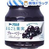 アヲハタ まるごと果実 ブルーベリー(250g)
