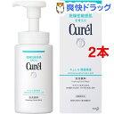キュレル 泡洗顔料(150ml*2コセット)【キュレル】