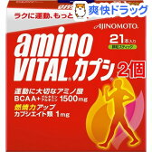 アミノバイタル カプシ(21本入*2コセット)【アミノバイタル(AMINO VITAL)】[アミノ酸]【送料無料】