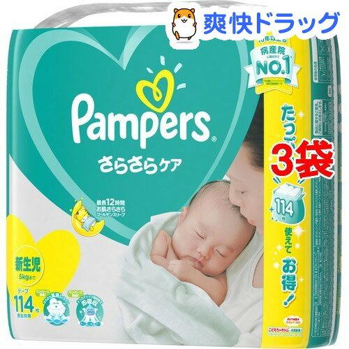 パンパース テープ ウルトラジャンボ 新生児(114枚入*3コセット)[パン...