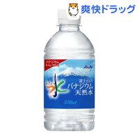 おいしい水富士山のバナジウム天然水