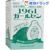 日生の酵素入り薬用入浴剤 1961ガールセン(20g*10包)
