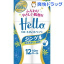 ハロー トイレットペーパー シングル(12ロール)【ハロー】...