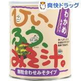 顆粒ひいふうみそ汁(450g)