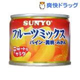 サンヨー フルーツミックス(130g)