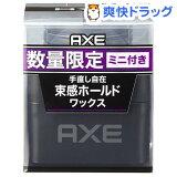 アックスブラック メンズスタイリングパティワックス 束感ホールド ミニサイズ付き(65g+15g)