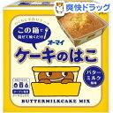 オーマイ ケーキのはこ バターミルク風味(170g)【オーマイ】