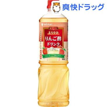 ミツカン ビネグイット まろやかりんご酢ドリンク 6倍濃縮(1L)