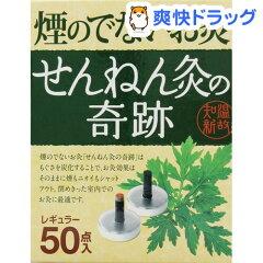 煙のでないお灸 せんねん灸の奇跡 レギュラー(50点入)【せんねん灸】[お灸 もぐさ せんねん…