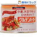 三育フーズ グルテンバーガー(215g)[ハンバーグ缶詰]