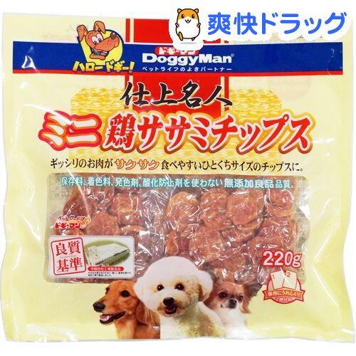 ドギーマン 仕上名人 ミニ鶏ササミチップス(220g)【ドギーマン(Doggy Man)】