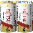 富士通 アルカリ乾電池単2 2本パック プレミアム(1セット)